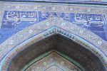 Image Credit: Faqscl, Détail au dessus du mihrab de la mosquée d'été de Konya Ark à Khiva